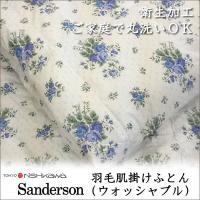 【商品詳細】 東京西川Sandersonの羽毛肌掛けふとんです。薄手で軽く吸湿性に優れています。ご家...