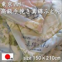 【商品詳細】 人気商品!再入荷しました!真綿は軽くて温かく、そして大変柔らかい素朴な天然素材です。ま...