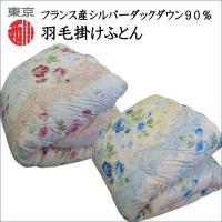 【商品詳細】 値下げしました!フランス産の上質羽毛シルバーダックダウン90%使用の羽毛ふとんです。ふ...