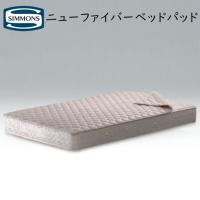 シモンズのニューファイバーベッドパッド(ウォッシャブルタイプ)速乾性が特徴。ボリューム感と吸収性を付...