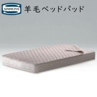 シモンズの羊毛ベッドパッド(ウォッシャブルタイプ)。保温性や適度な弾力性が特徴。保温性に優れた自然素...
