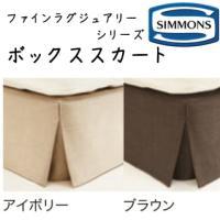 シモンズ ファインラグジュアリーシリーズ ボックススカート キング用 27cm丈(ボックススプリング用) 180×196×26cm ポリエステル100% LF1040I/LF1040N sleeproom
