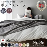 Noble ノーブル ボックスシーツ セミダブルサイズ 送料無料 80サテン 日本製 綿100% 超長綿 防ダニ ダニ通過0% サテンカバー 北欧 ホテル仕様 ベッドシーツ
