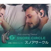 【日本販売正規品】 いびきの原因である喉の筋肉の緩みを改善!  耳型いびき防止スマートツール登場! ...