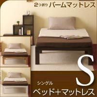 ★ベッド 【サイズ】  W980×D1960×H310(重さ:約22kg)  梱包サイズ  W104...