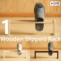 「木製スリッパラック(1段)」