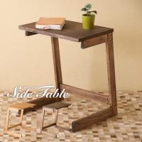 木目に風合いのある木材(タモ材・ブラックウォールナット材)で作られた天然木のサイドテーブル。シンプ...