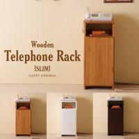 シンプルにデザインされた天然木電話台。化粧合板などは使用していないので、天然木の味わいをお楽しみい...