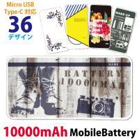名入れ 全機種対応 スマホ モバイルバッテリー 軽量 大容量 充電器 バッテリー スマホケース グッ...