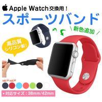 Apple Watch Sport ベルト 38mm 42mm Apple Watch Series 2 スポーツ バンド アップルウォッチ シリーズ2 シリコン バンド メンズ レディース