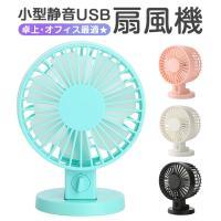USB小型扇風機 USBファン モバイルUSBファン 扇風機 卓上 小型 ファン オフィス   【U...