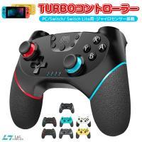 Nintendo Switch Proコントローラー Lite対応 プロコン交換 振動 ゲーム スイッチ コントローラー PC対応 ワイヤレス ジャイロセンサー TURBO機能 勝手に動く