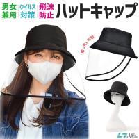 帽子 花粉 防寒 飛沫感染 ウイルス 対策 ウイルスシャットアウト 帽子 サファリハット 新型コロナウイルス 紫外線 UVカット 漁師帽 男女兼用 取り外し可