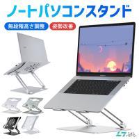 ノートパソコンスタンド PCスタンド タブレットスタンド 無段階高さ調整 姿勢改善 腰痛/猫背解消 折..