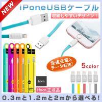 対応機種:iPhone USBコネクタ搭載スマホ対応 素材:TPE ケーブルの長さ:30cm、1.2...