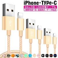 2m×3本セット iPhone 充電 ケーブル iPhone ケーブル Type-C 携帯用 アイフォン USB 充電器 データ転送 iPhone XS XR X iPad Xperia AQUOS Galaxy HUAWEI