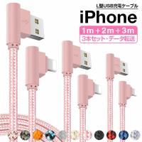 3本セット 1M+2M+3M L字型 iPhone 充電ケーブル iPhone 11 11Pro Max iPhone XR ケーブル L型 アイフォン USBケーブル 充電コード 充電器 データ通信