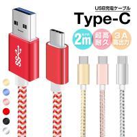 【安定転送・急速充電】  最新規格「USB 3.1」Type Cケーブルです。データの転送速度が最大...