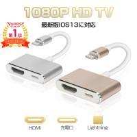 iPhone HDMI 変換ケーブル iPad  HDMI 変換 ケーブル テレビ 接続ケーブル プロジェクタ 変換アダプタ 高画質 1080P 大画面 AVアダプタ フルHD iOS13対応