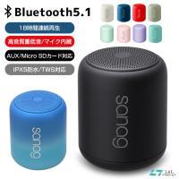 【18時間再生】Bluetooth5.0 ブルートゥーススピーカー ワイヤレス IPX5 ポータブル 高音質重低音 スピーカー マイク内蔵/TWS対応 iPhone/Android/PC対応
