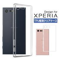 【クリア透明ケースを使用】  スマートフォンのデザインをそのままの姿で美しく魅せる、TPU素材のクリ...