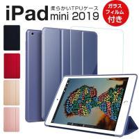 ガラスフィルム付 iPad mini 2019 保護ケース iPad mini 5 ケース 手帳型 新型 7.9 インチ iPad mini 5 液晶保護フィルム付属 アイパッド ミニ 5 フルーカバー