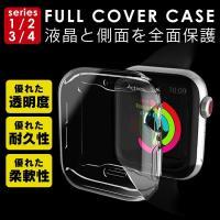 アップルウォッチ カバー ケース 液晶 保護 Apple Watch フル カバー Series 4 3 2 1 保護ケース 44 40 42 38 mm  TPU 薄型
