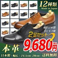 【2足ご注文ください】日本製 本革ビジネスシューズ 2足セット メンズ 新作が12種類から選べる ストレートチップ/Uチップ/スワールトゥ/ストラップ ロングノーズ