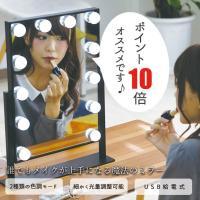 女優ミラー 化粧鏡  卓上 卓上ミラー 大きい ドレッサー ライト付きミラー LEDミラー メイクミラー 12球 ライト メイク 化粧