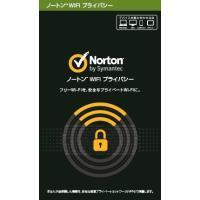 ノートンWi-Fiプライバシー(6ヶ月版)