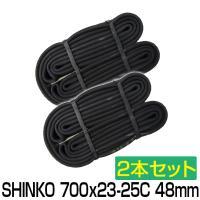 日本郵便送料無料 自転車 チューブ 700C 700x23C-25C 48mm 仏式 2個セット shinko シンコー 7023f12t ロードバイク クロスバイク 自転車チューブ