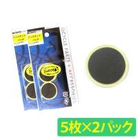 日本郵便送料無料 パンク修理 インスタントパッチ 2個セット 計10枚入り ゴムのり不要で簡単接着! 自転車 ピストバイク ロードバイク クロスバイク