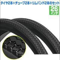 自転車 タイヤ 26インチ タイヤ チューブ リムゴム 各2本セット 26×1 3/8 WO Runfort Tire ランフォートタイヤ