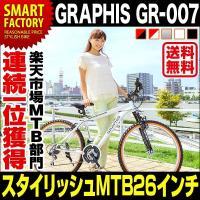 ■機種名/GRAPHIS (グラフィス) マウンテンバイク26 18SPGR-007 ■本体サイズ(...