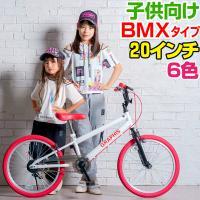 今月の超目玉特価 送料無料 子供用自転車 20インチ キッズサイクル 自転車 BMXタイプ GR-B20 (4色) 子供 幼児 自転車 ライトとロックをレビュープレゼント