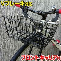 《あすつく 自転車のパーツ》  この自転車にカゴがあればもっと便利なのに・・・そんな方にオススメの商...
