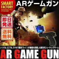 いつでもどこでもスマホで簡単プレイ! AR機能を搭載した新世代シューティングゲーム! AR GAME...