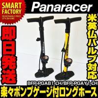 《あすつく 自転車のパーツ》  見やすい空気圧ゲージ付で、安心安全の空気圧管理に役立ちます。 使いや...
