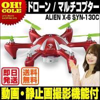 ◆商品名:ALIEN X-6 SYN-130C◆  ■高度な技術を要するフリップ(宙返り)も簡単操作...