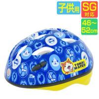 ★妖怪ウォッチのかっこいいヘルメット!★  お子様の成長に合わせて調整ダイヤルでサイズ調整ができる(...