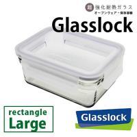 GlassLock 超強化耐熱ガラスオーブンウェア レクタングル 大 /グラスロック  /お取寄せ/P10倍