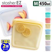 スタッシャー シリコーンバッグ サンドイッチ Mサイズ 選べる2個セット /stasher  /在庫有/メール便無料/P10倍(PS)