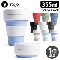 stojo ポケットカップ(新色) 355ml 折りたたみ式 ポータブルカップ /ストージョ POCKET CUP  /ご予約/P5倍