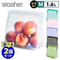 スタッシャー シリコーンバッグ スタンドアップ(マチ付タイプ) 選べる2個セット /stasher  /お取寄せ/P5倍