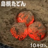 炭団(たどん)とは、炭の粉末を布海苔などの結着剤と混ぜ球形に固めて乾燥させてつくる伝統的な固形燃料で...