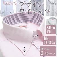 綿100% 形態安定ワイシャツ NEWSCLASSIC メンズ 紳士用 長袖 ワイシャツ ボタンダウン ワイドカラー マイターカラー ピンク ブルー ストライプ