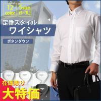 12柄から選べる レビューを書いて特別特価! ボタンダウン 長袖ワイシャツ カラーシャツ メンズ 長...