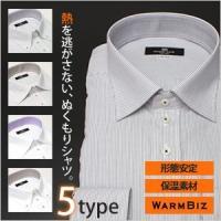 選べる!熱を逃がさないぬくもりシャツ 限定品番 長袖ワイシャツ 形態安定 ボタンダウン ワイドカラー...