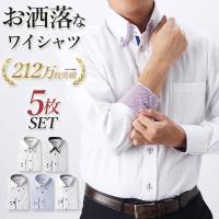 ワイシャツ 5枚セットメンズ 長袖 形態安定 Yシャツ 紳士用 スリムサイズ トップヒューズ加工 白 ホワイト ストライプ 無地 ブルー