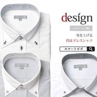 こだわりデザイン5柄から ボタンダウン ドレスシャツ 長袖ワイシャツ 白 メンズ 長袖 ワイシャツ ...